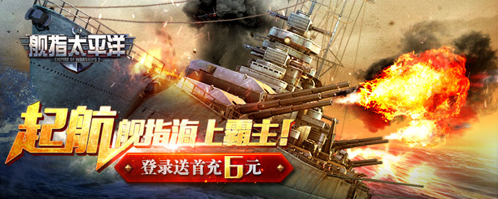游戏真实还原二战历史,丰富的战斗表现出气势磅礴的海战