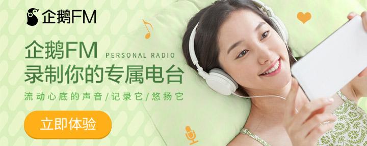 听电台节目就上企鹅FM。