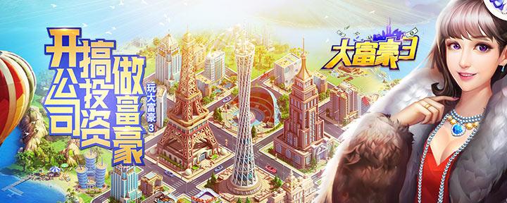 顶级模拟经营巨作《大富豪3》震撼来袭,邀您开启超现实商战之旅