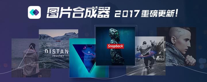2017,合成器为你全新改变!