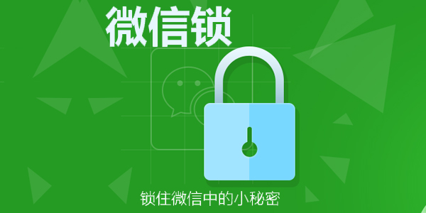 微信锁   一键伪装 守住你的隐私