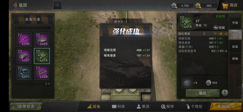 手游坦克连怎么强化?新手坦克强化窍门教学!