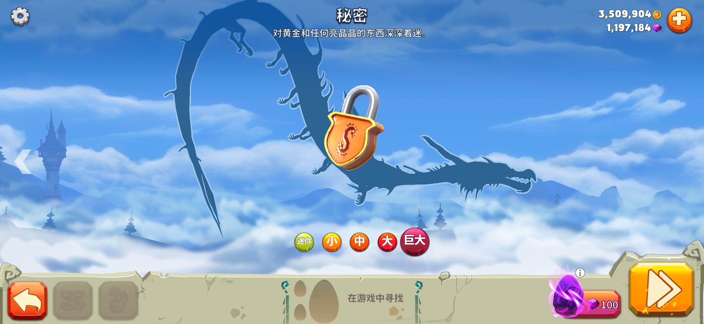 饥饿龙隐藏龙怎么解锁?隐藏龙使用攻略手册奉上!