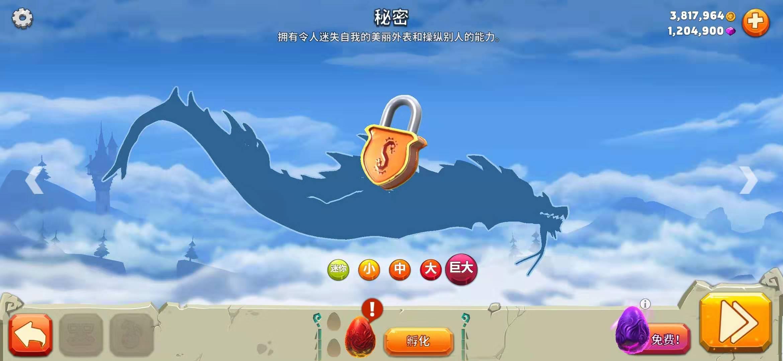 饥饿龙神秘龙哪个好?神秘龙使用手感以及玩法分析!