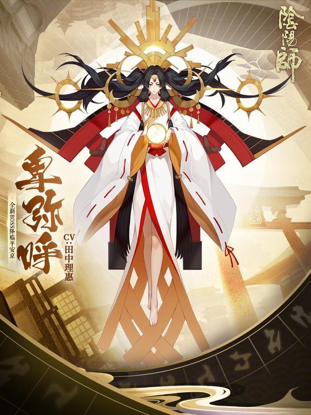 阴阳师日轮之城卑弥呼来了!最美女王boss,还有绘卷哦!