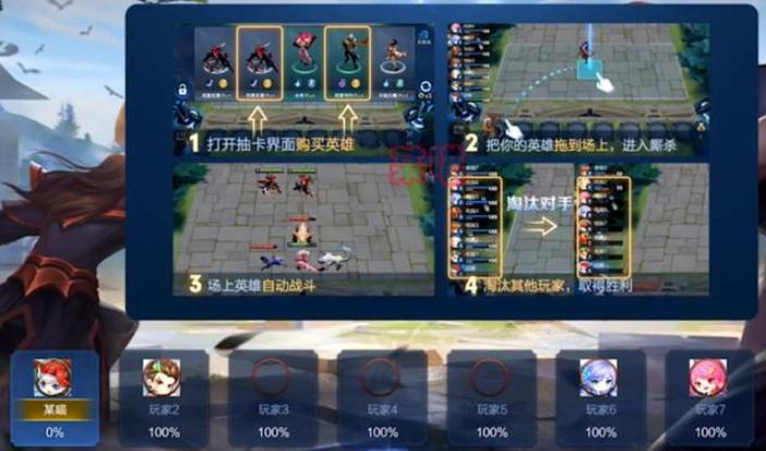 王者荣耀自走棋模式怎么玩?自走棋模式组队玩法介绍