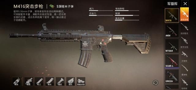 和平精英突击枪排名,四大常见的突击步枪大比拼
