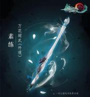 剑网三指尖江湖神兵介绍,高颜值高逼格的超级武器