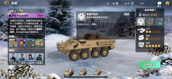 装甲前线如何领取斯崔克 崔斯克战车具体分析