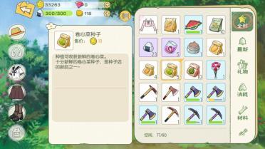 小森生活卷心菜怎么获得 卷心菜获取方式推荐