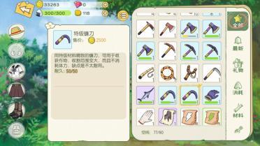 小森生活镰刀怎么用 镰刀使用途径分享