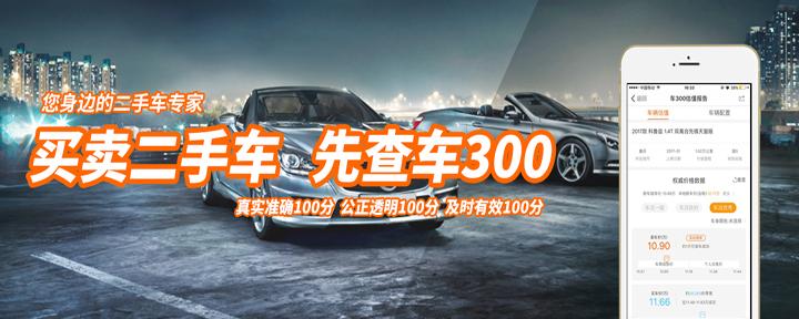 买卖二手车,先查车300