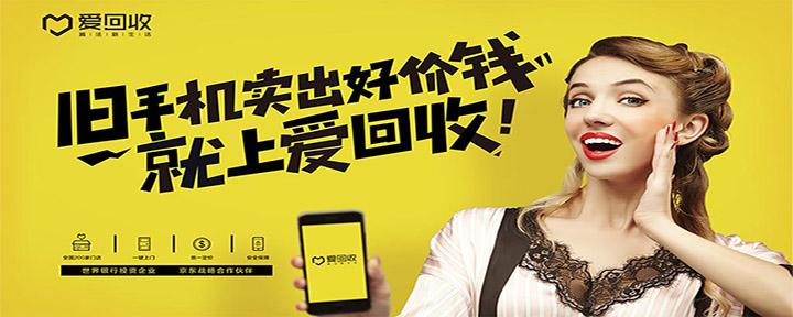 手机回收卖高价,极速上门打款快
