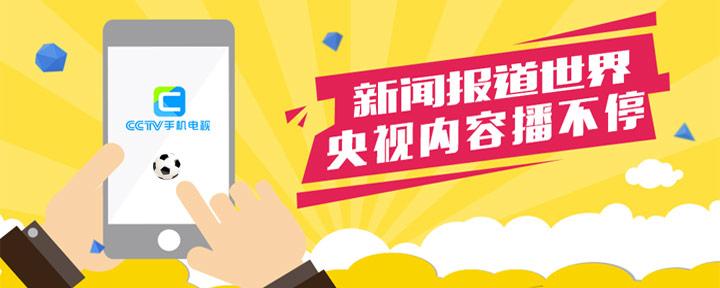 新闻报道世界,视频直播中国