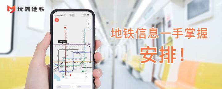 出行必备地铁神器 可查询国内外地铁线路