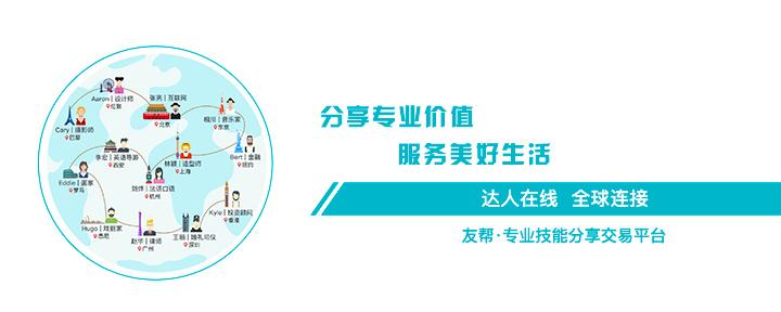 全球专业技能分享交易平台