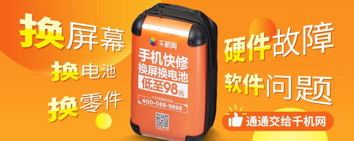 高品质低价格电池屏幕等手机配件随心换