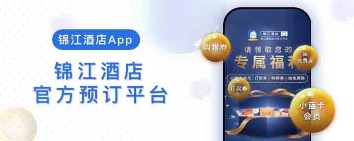 锦江酒店官方预订平台