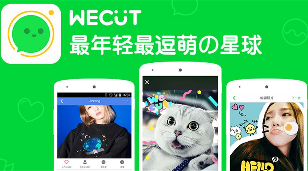 Wecut | 助你在朋友圈殺出一條獲贊血路