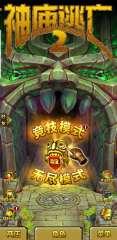 神庙逃亡2角色怎么解锁?
