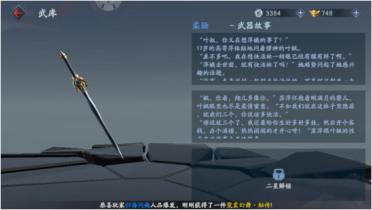 流星蝴蝶剑手游剑怎么激活剑风  升级的材料怎么获取
