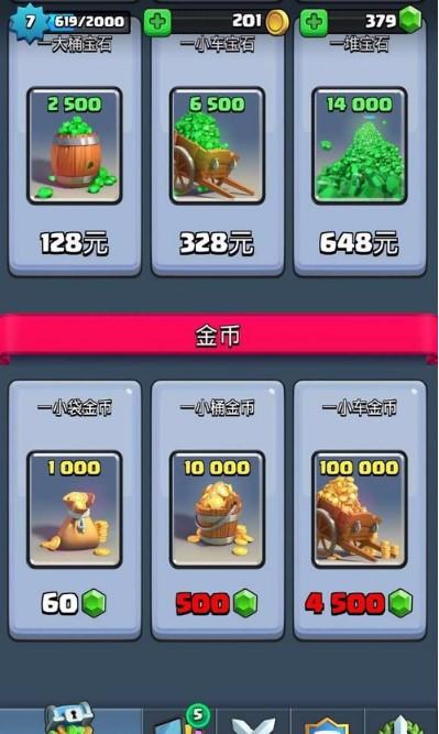 皇室战争一天赚15000金币