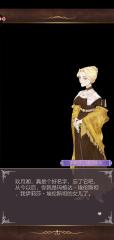 螺旋圆舞曲攻略伊莉莎,复兴家族的女人