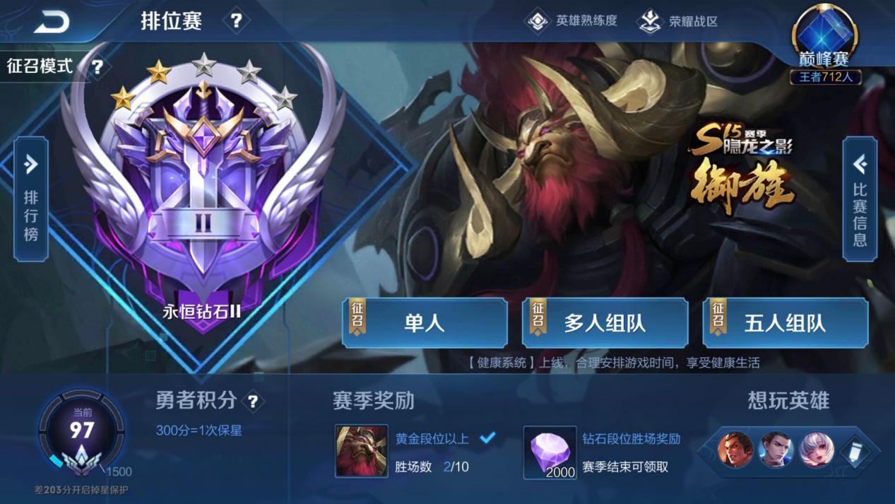 王者荣耀s15赛季吕布怎么样,一揽黑月寒敌心!