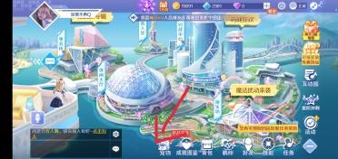 qq炫舞手游宠物冒险团旅行攻略,带你驰骋炫舞世界!