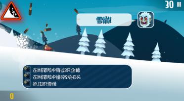认真教你,滑雪大冒险第一个地图星星怎么过