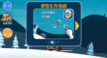 细节攻略,滑雪大冒险后空翻怎么完成