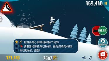稀奇任务看不懂?教你滑雪大冒险任务倒5秒怎么做