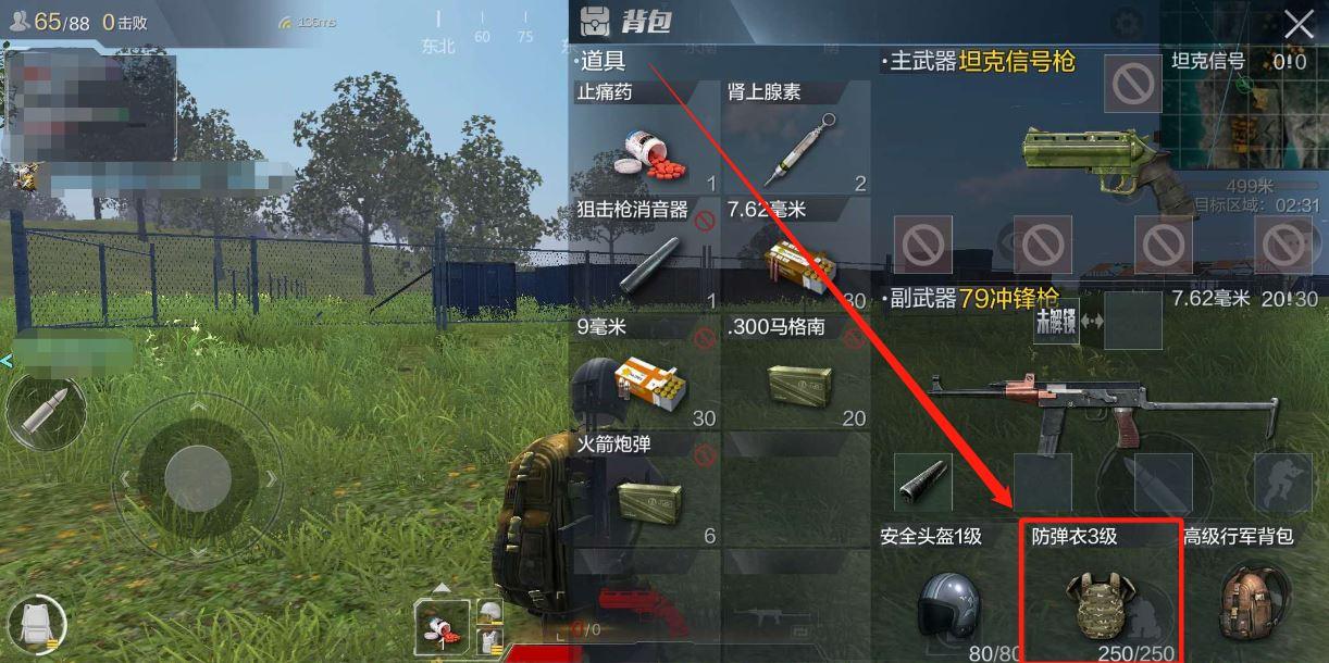 光荣使命三级甲怎么打 攻击三级甲的详细攻略