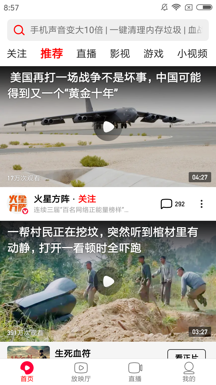 西瓜视频好用吗?西瓜视频在哪下载安装?