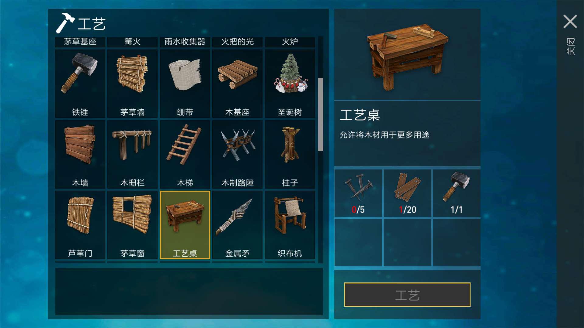 木筏求生绝地生存工作台怎么做,能做出什么东西?