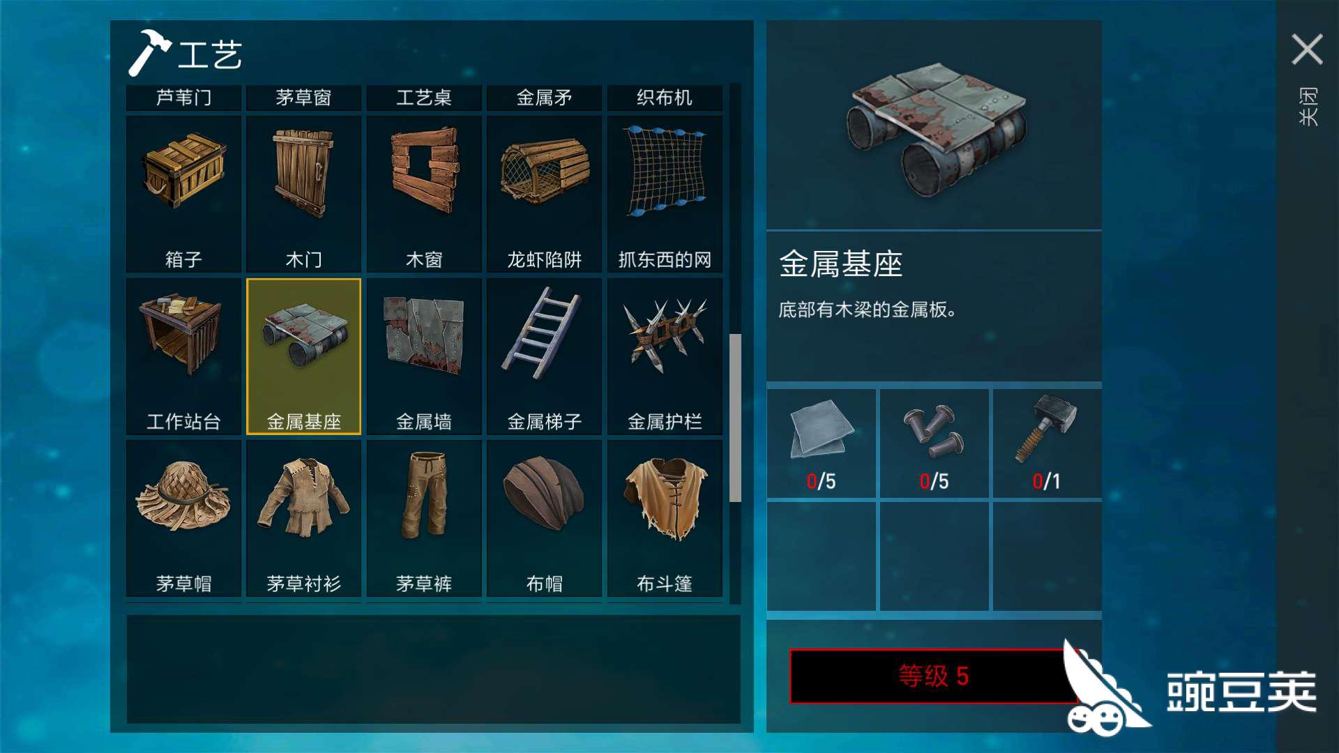 木筏求生绝地生存船怎么组装,初级造船师攻略_豌豆荚