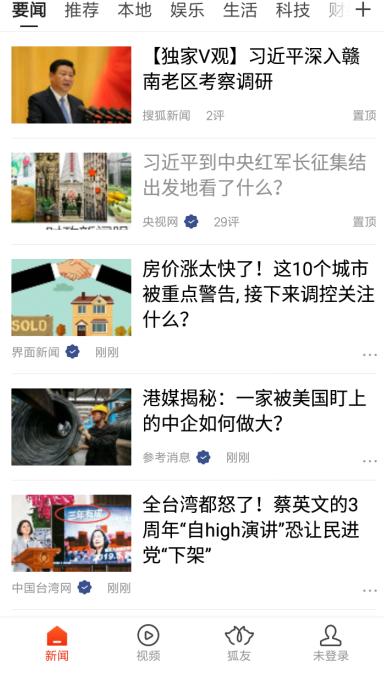搜狐新闻在哪下载?搜狐新闻下载地址