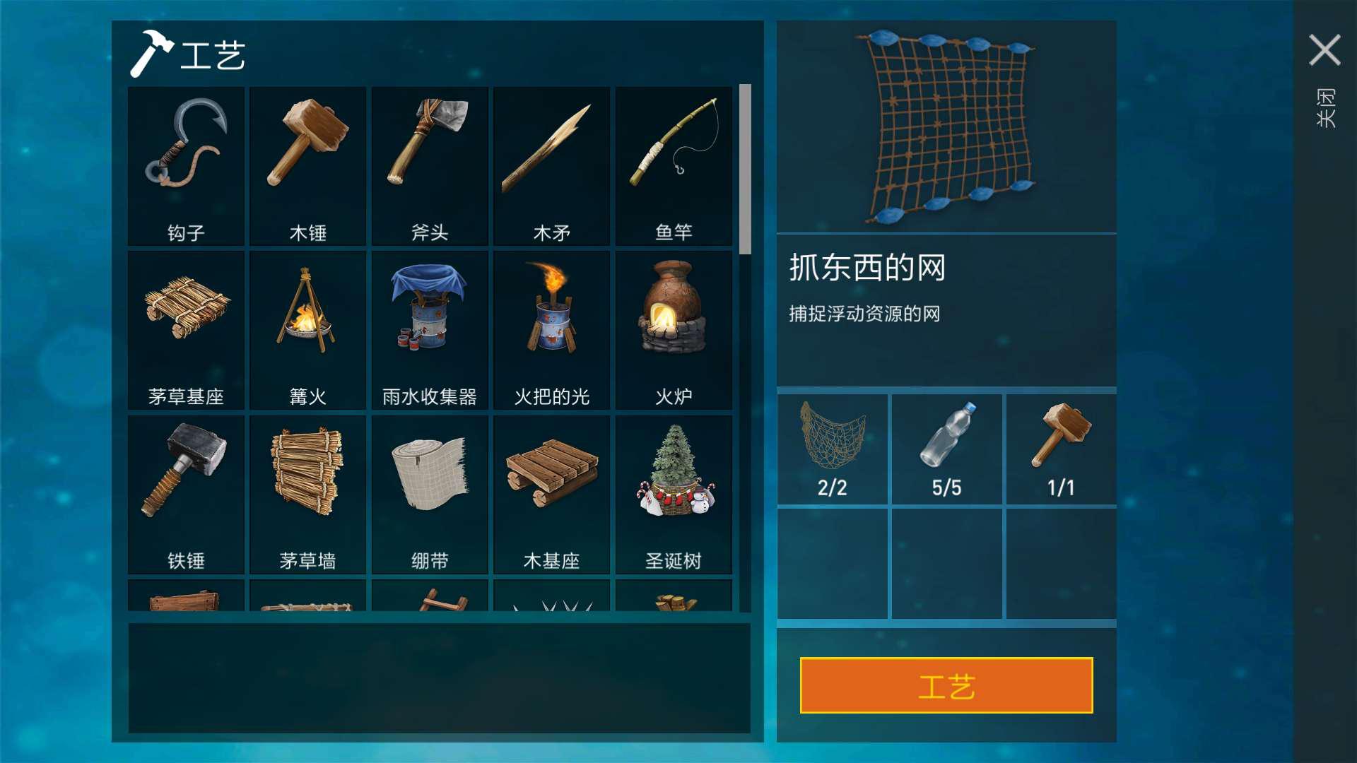 自动打捞神器,木筏求生捕捞网怎么用