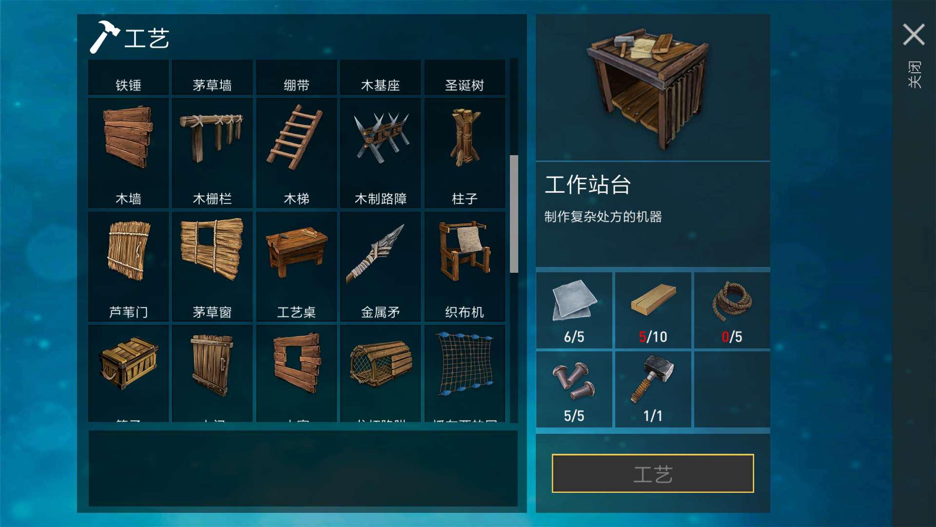 制造之基,木筏求生绝地生存怎么做工作站台