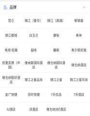 锦江酒店在哪下载安装?锦江酒店好用吗?