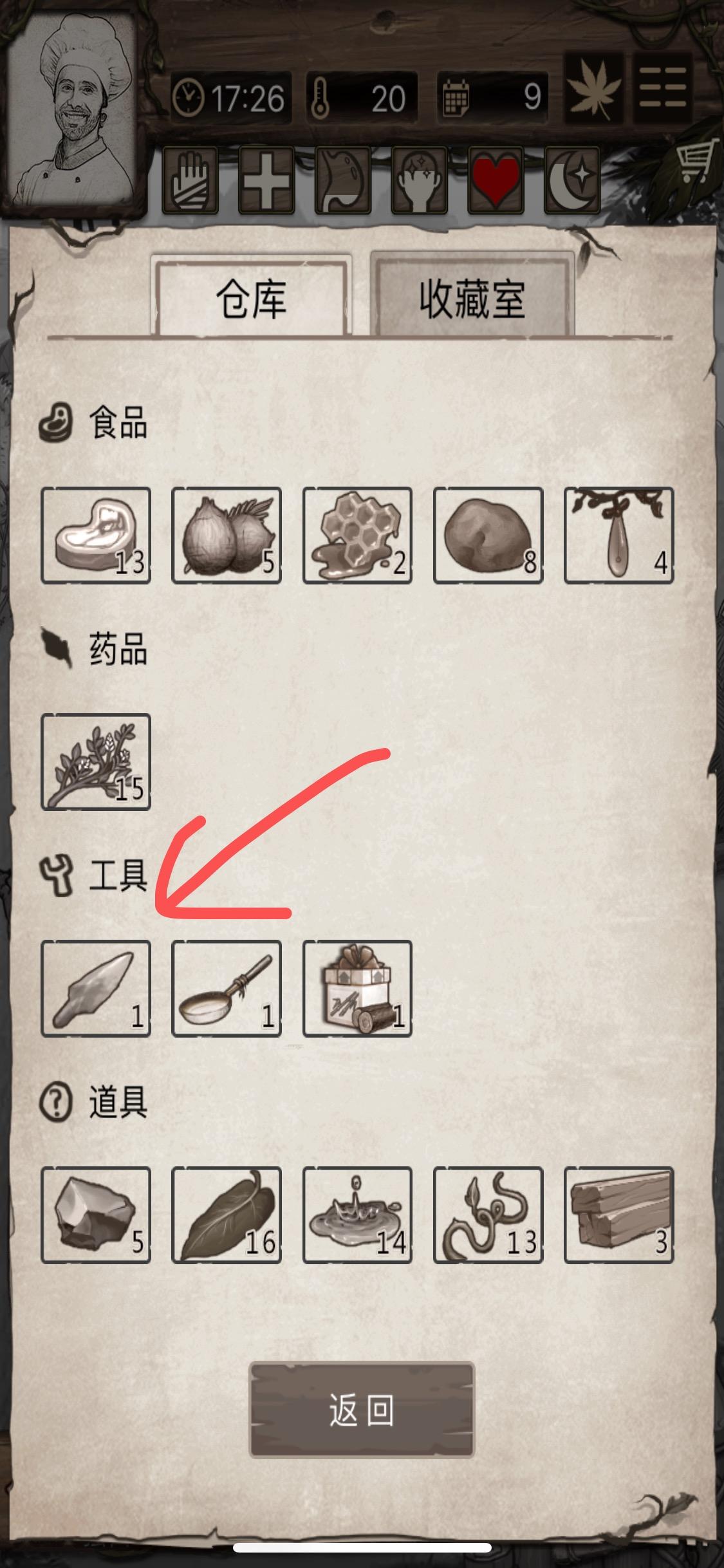 工具制造攻略,荒岛求生游戏匕首怎么做