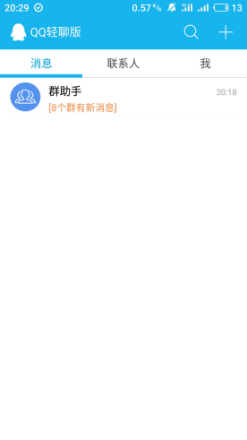 QQ轻聊版好用吗?QQ轻聊版在哪下载安装?
