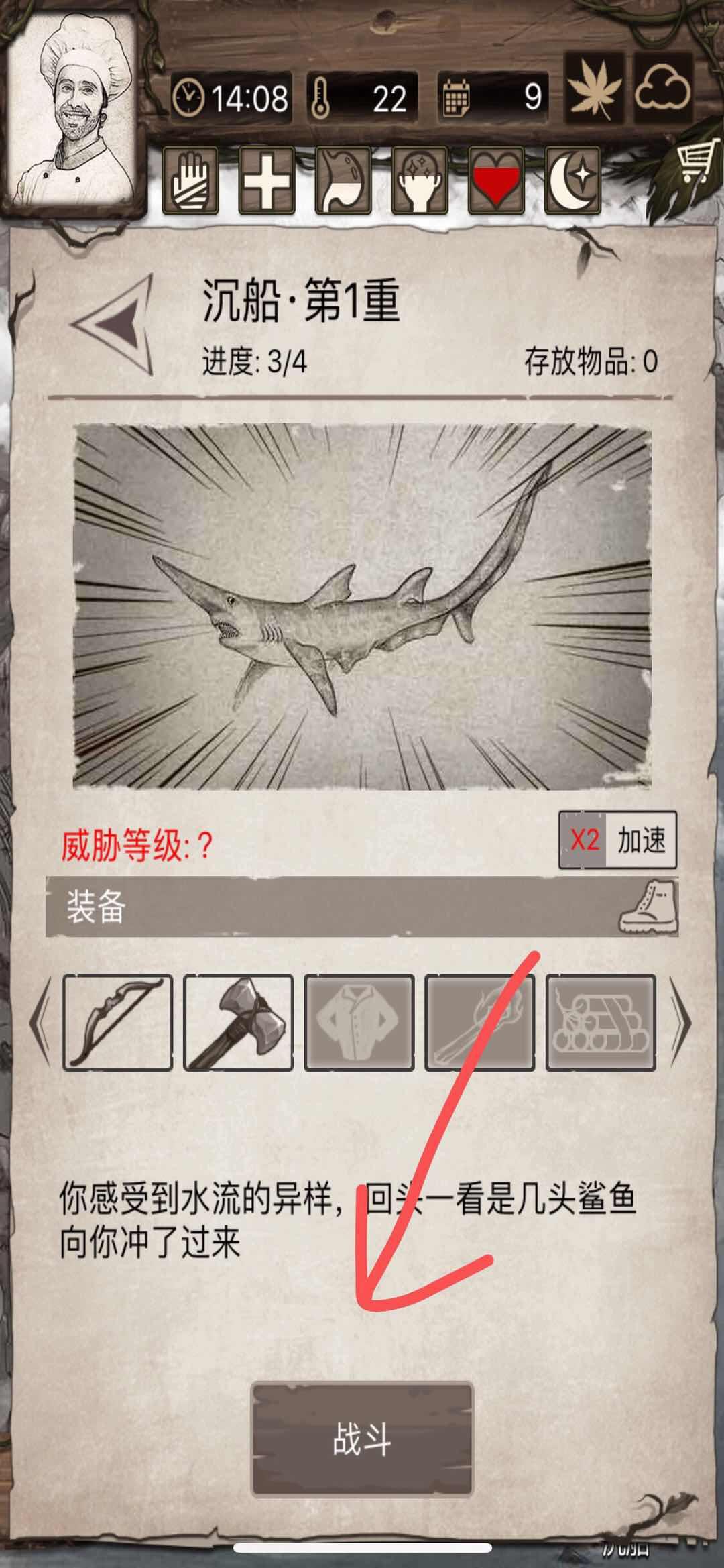 战斗技巧,荒岛求生游戏怎么杀鲨鱼