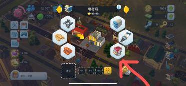 提高资源产量,模拟城市我是市长怎么升级建材店