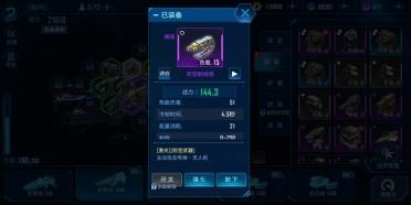 权衡与战力并重,银河掠夺者龙卷级怎么搭配武器