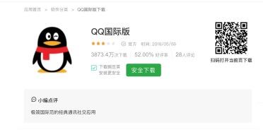 QQ国际版在哪下载安装?QQ国际版好用吗?