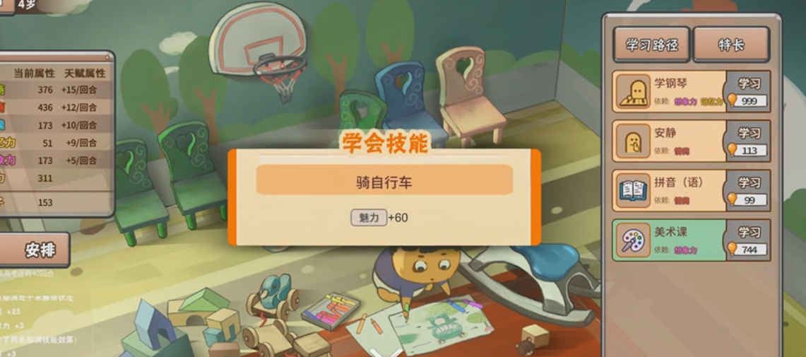 中国式家长怎么刷五年 小编教你快速学习