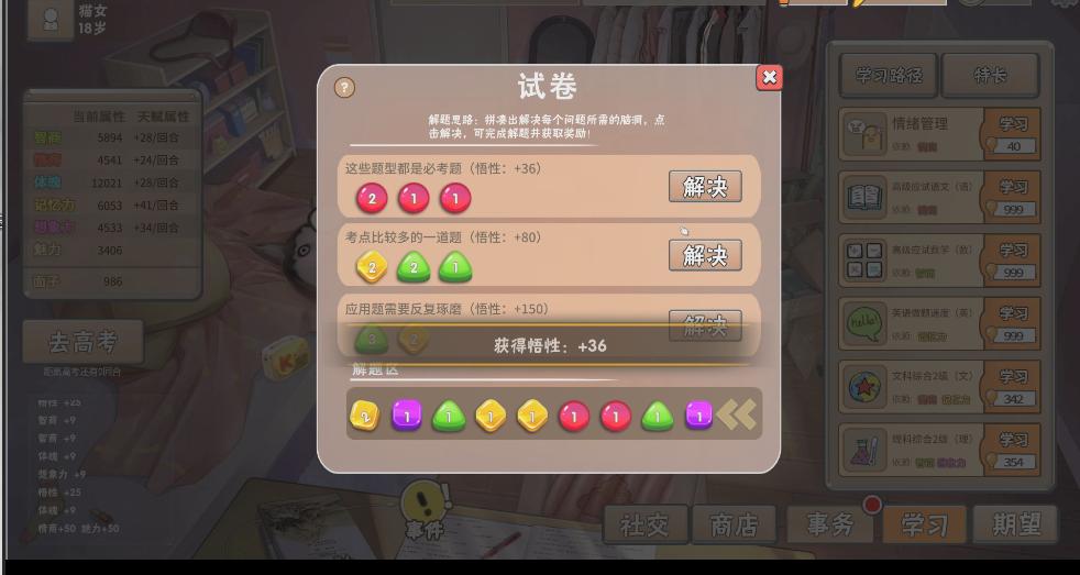 中国式家长怎么刷属性?小编教你轻松实现游戏目标。