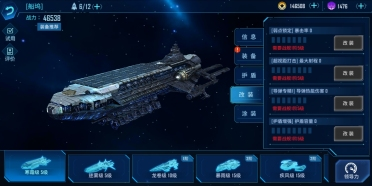 舰船小课堂之银河掠夺者航母怎么用