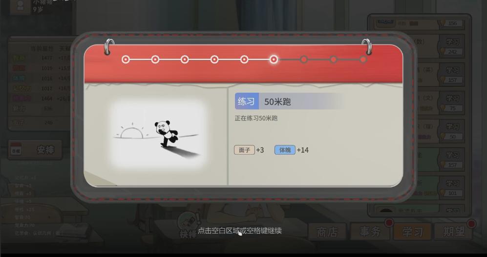 中国式家长怎么刷技能 小编教你快速学习